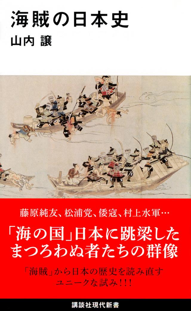 海賊の日本史