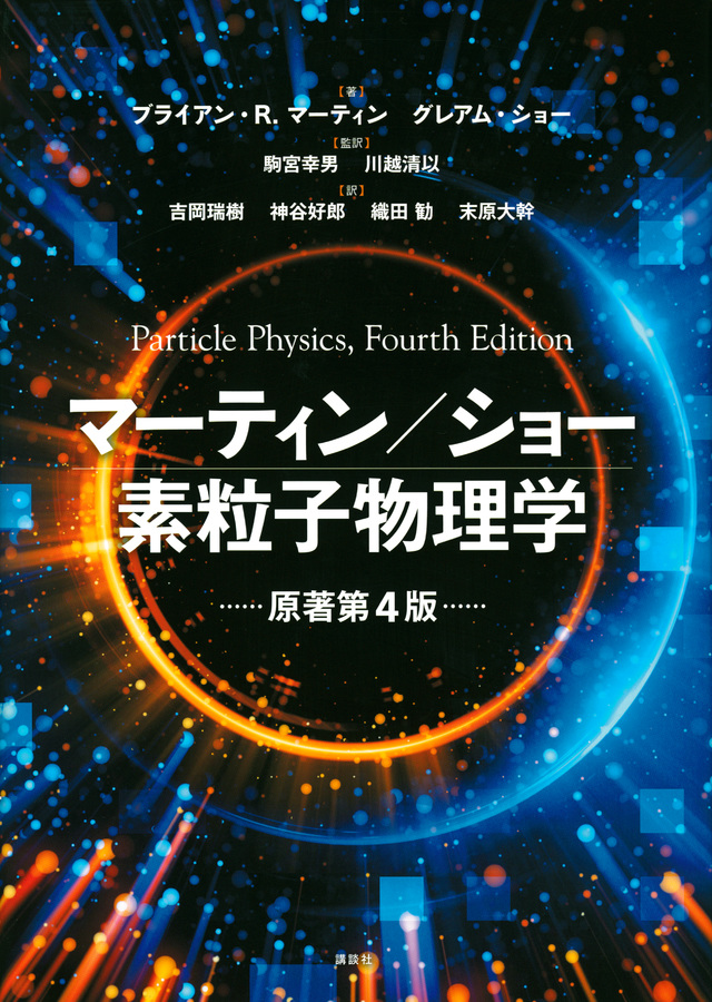 マーティン/ショー 素粒子物理学 原著第4版