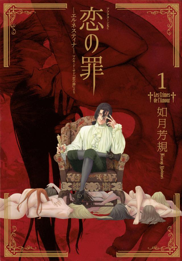 恋の罪(1)
