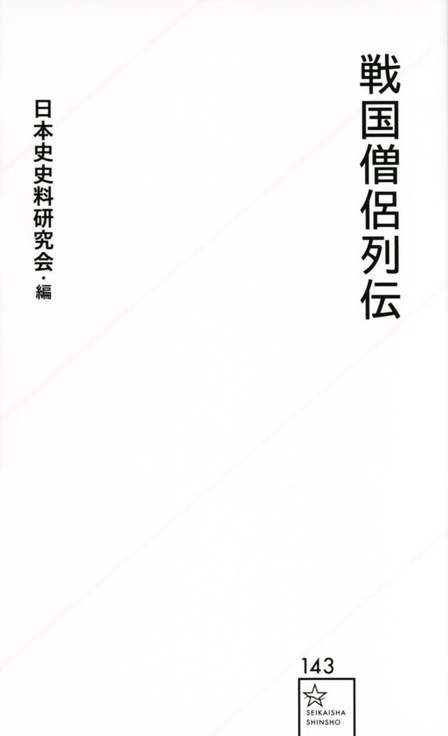 戦国僧侶列伝
