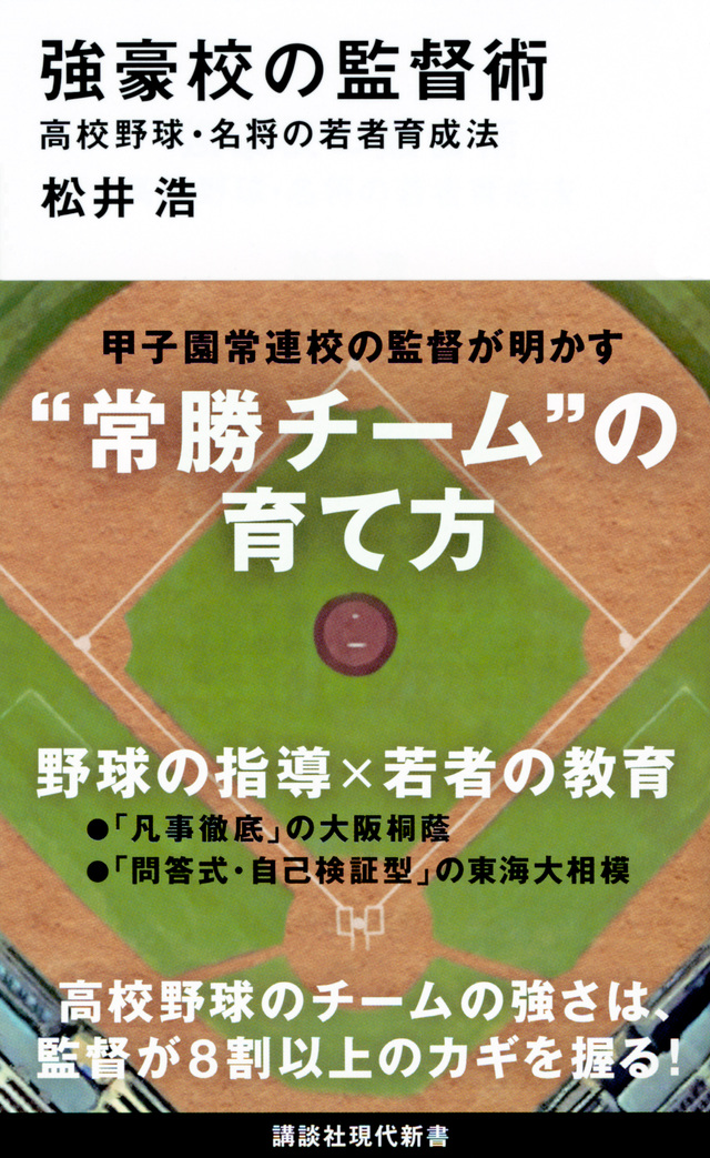 強豪校の監督術 高校野球・名将の若者育成法