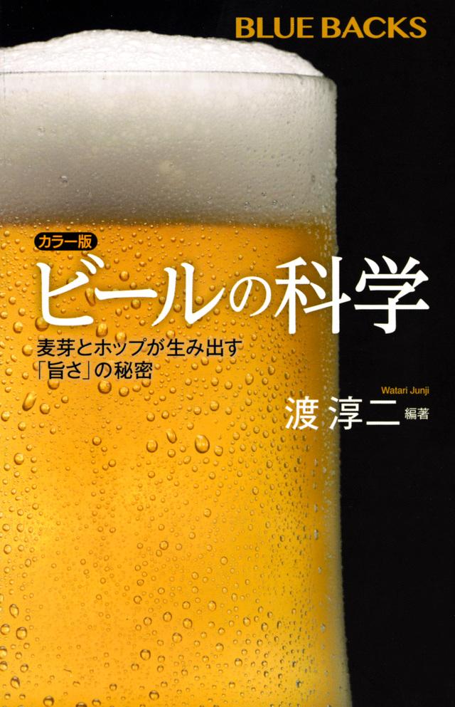 ビールの科学