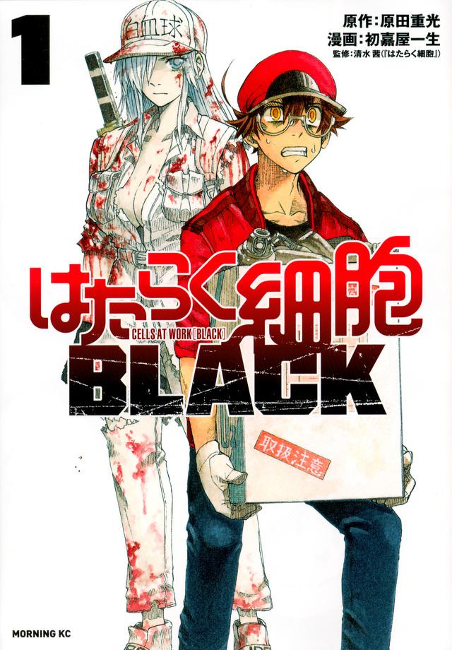 『はたらく細胞BLACK(1)』書影