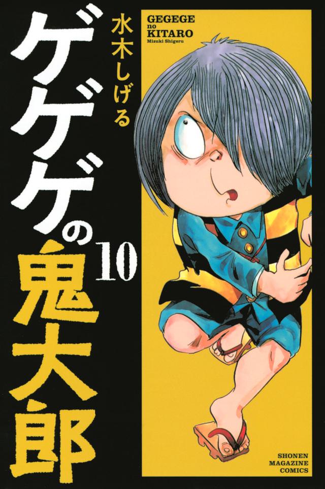 ゲゲゲの鬼太郎(10)