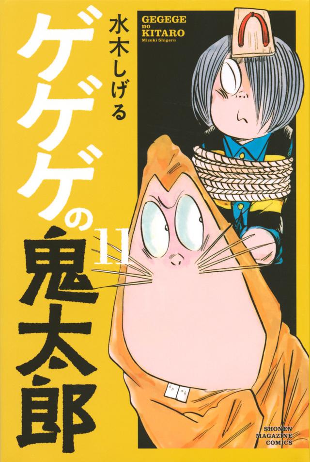 ゲゲゲの鬼太郎(11)