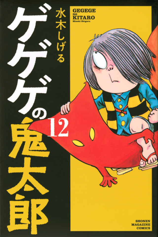ゲゲゲの鬼太郎(12)