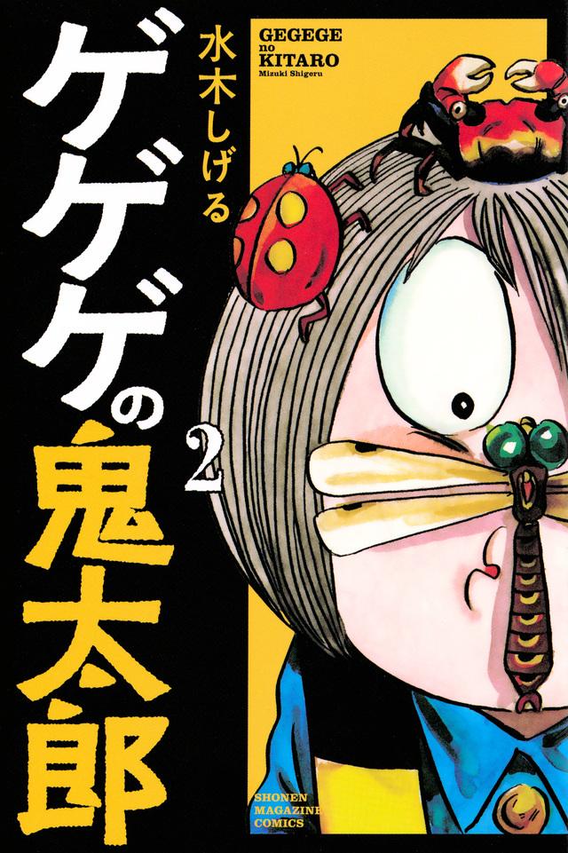 ゲゲゲの鬼太郎(2)