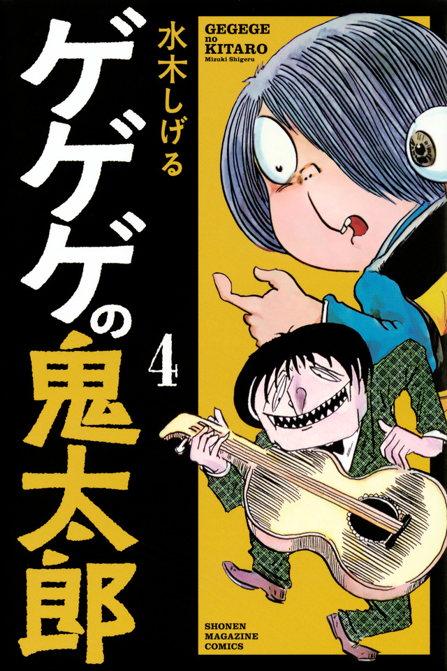 ゲゲゲの鬼太郎(4)