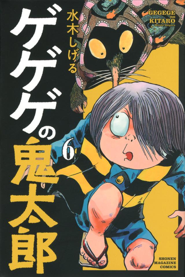 ゲゲゲの鬼太郎(6)