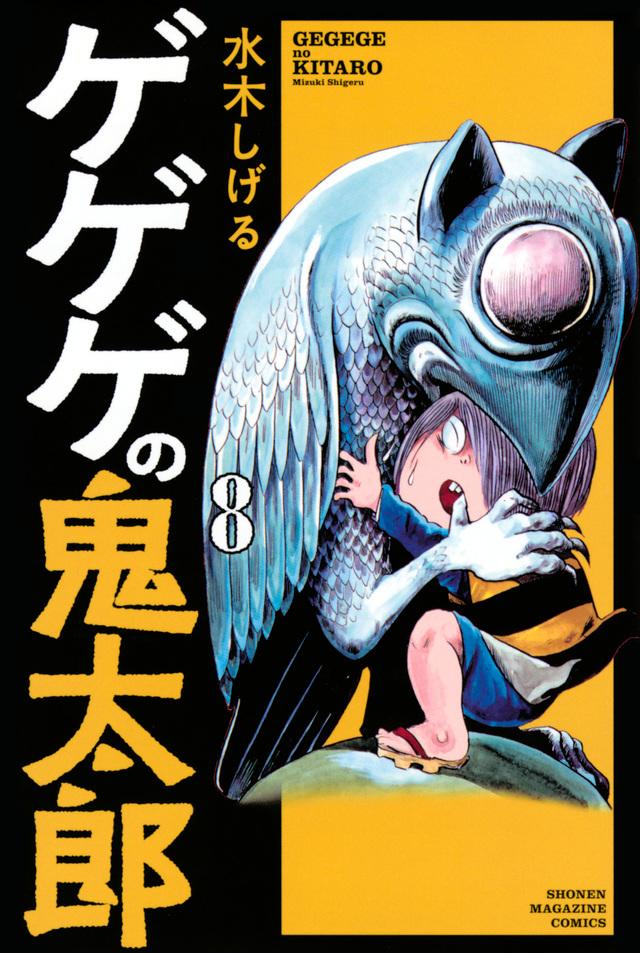 ゲゲゲの鬼太郎(8)