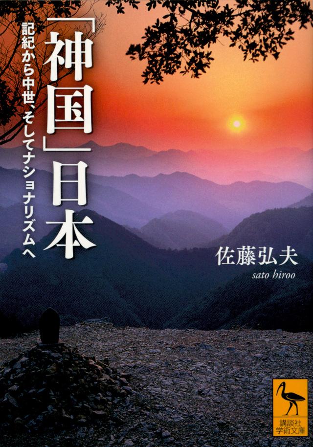 「神国」日本 記紀から中世、そしてナショナリズムへ