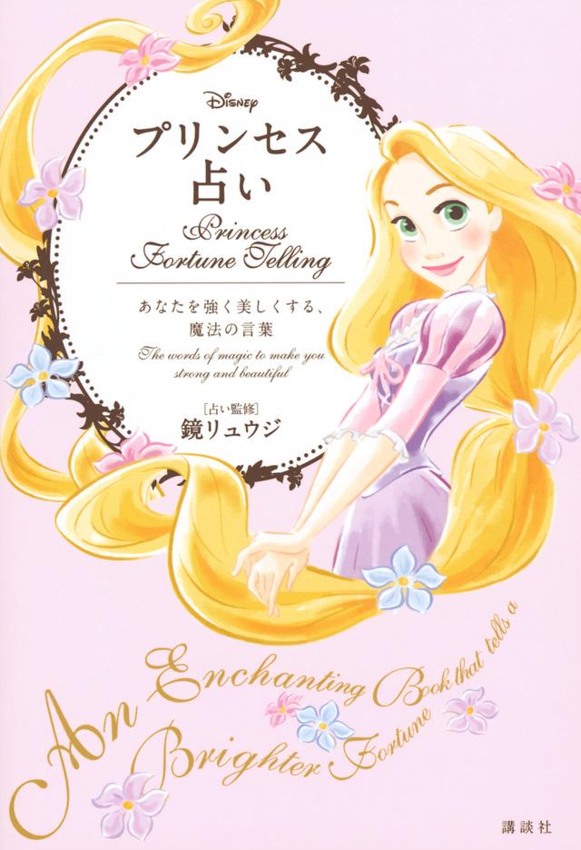 Disney プリンセス占い あなたを強く美しくする、魔法の言葉