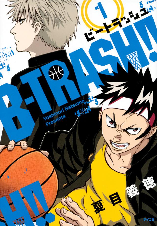 B-TRASH!!(1)