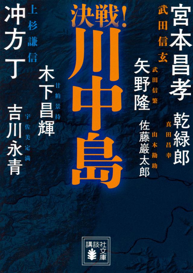 決戦!川中島
