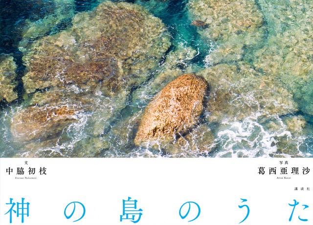 神の島のうた