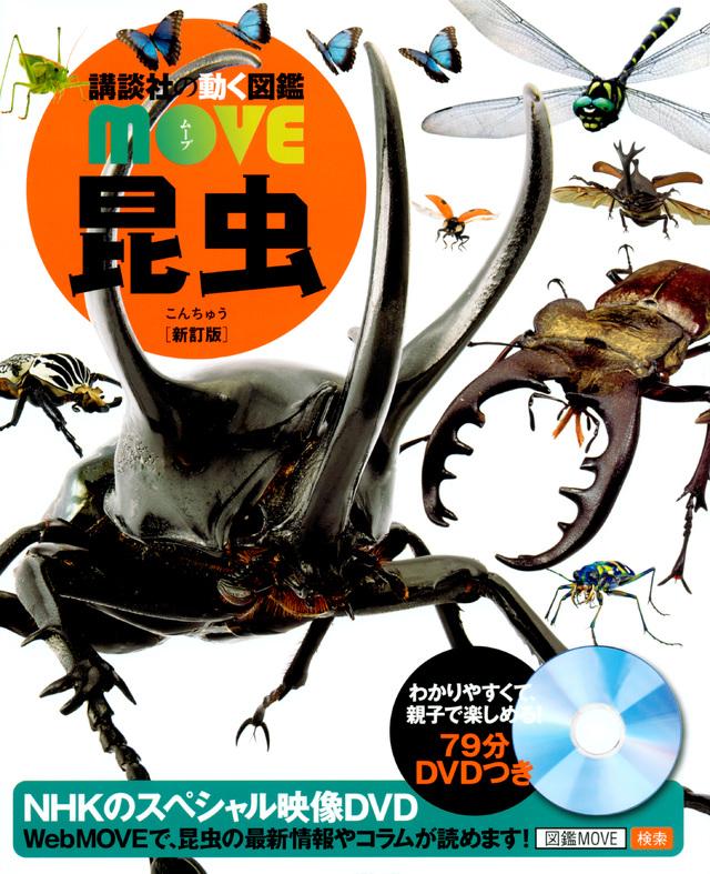 MOVE 昆虫