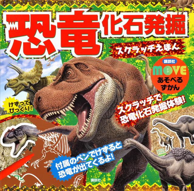 講談社 MOVE あそべるずかん 恐竜 化石発掘スクラッチえほん