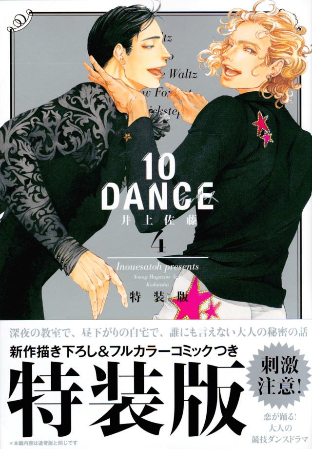 10DANCE(4)特装版