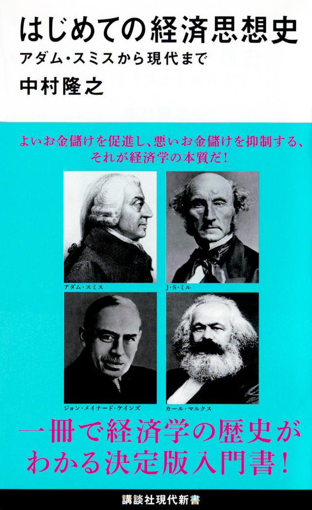 はじめての経済思想史