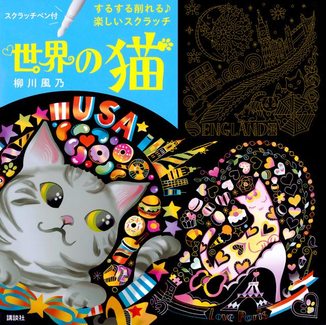 するする削れる♪ 楽しいスクラッチ 世界の猫 スクラッチペン付
