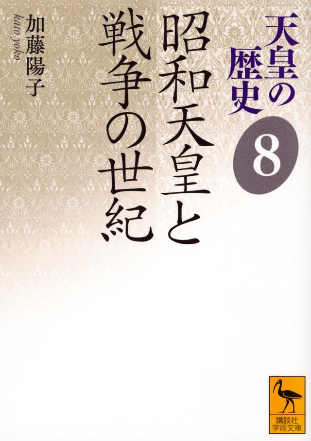 天皇の歴史8 昭和天皇と戦争の世紀