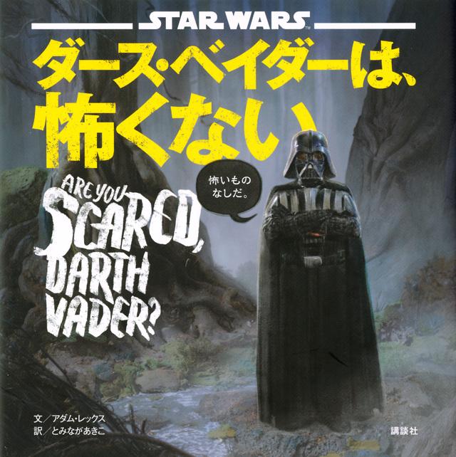 STAR WARS ダース・ベイダーは、怖くない