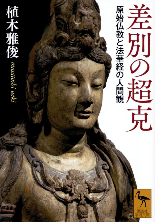 差別の超克 原始仏教と法華経の人間観