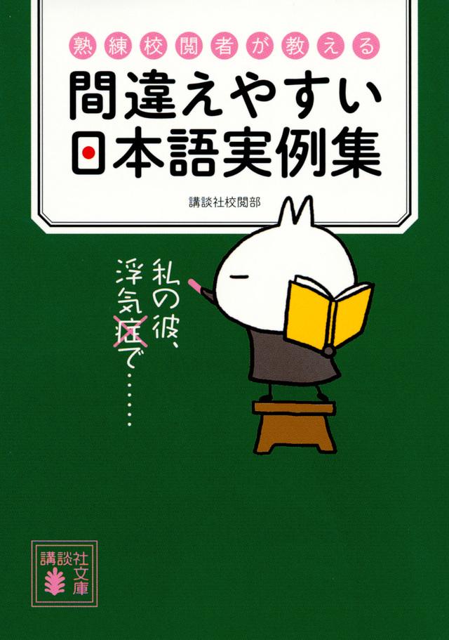 熟練校閲者が教える 間違えやすい日本語実例集