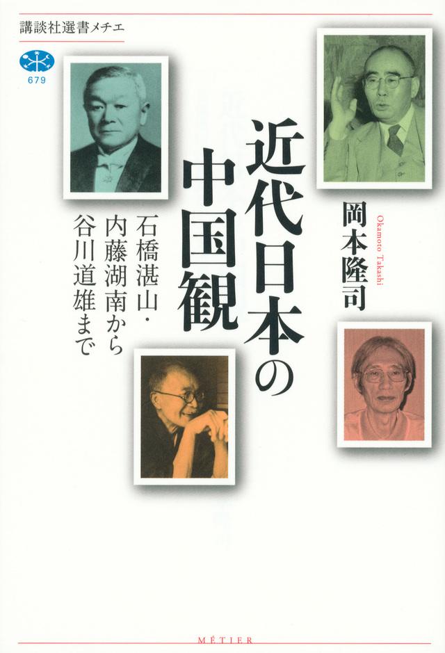 近代日本の中国観