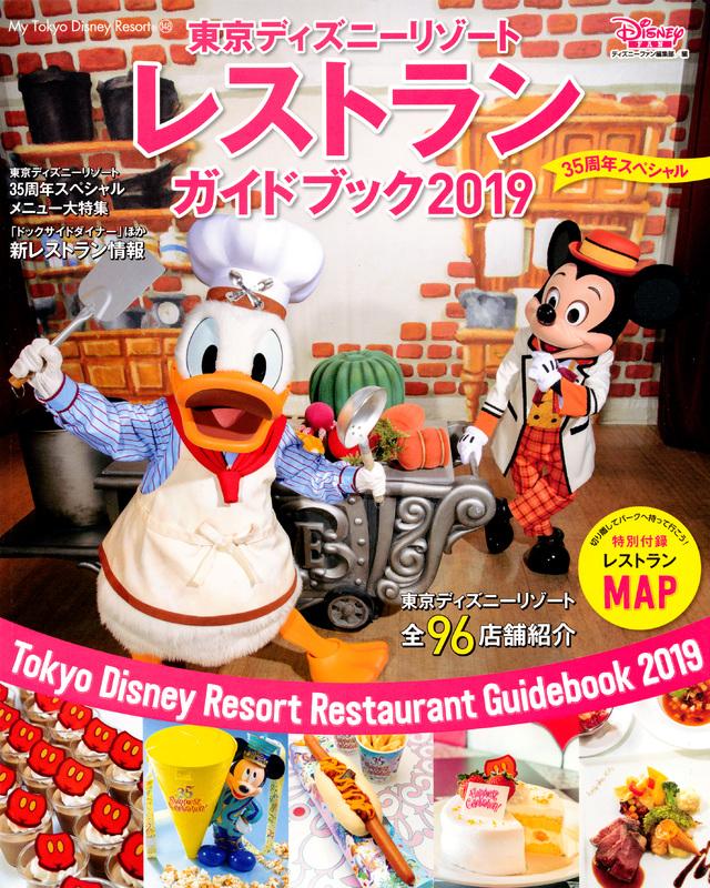 東京ディズニーリゾート レストランガイドブック 2019 35周年スペシャル