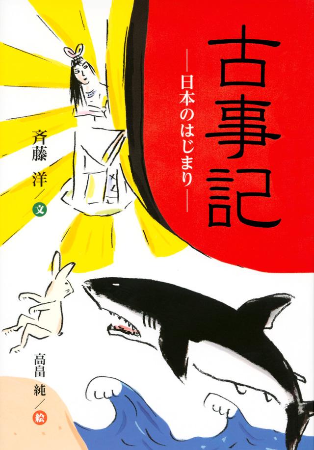 古事記─日本のはじまり─