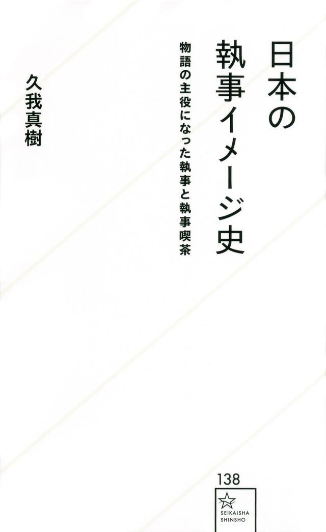 日本の執事イメージ史 物語の主役になった執事と執事喫茶