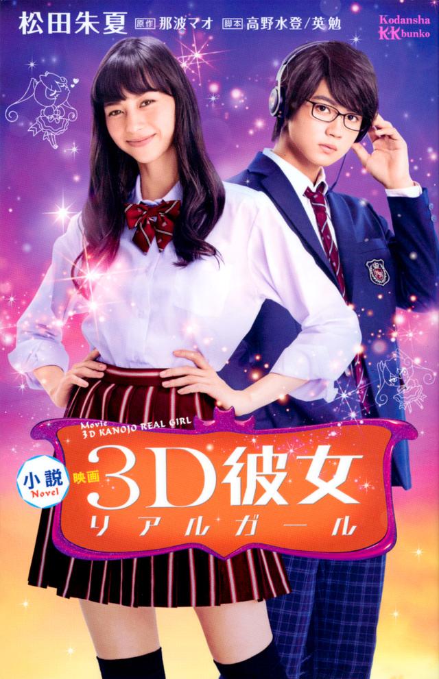 小説 映画 3D彼女 リアルガール