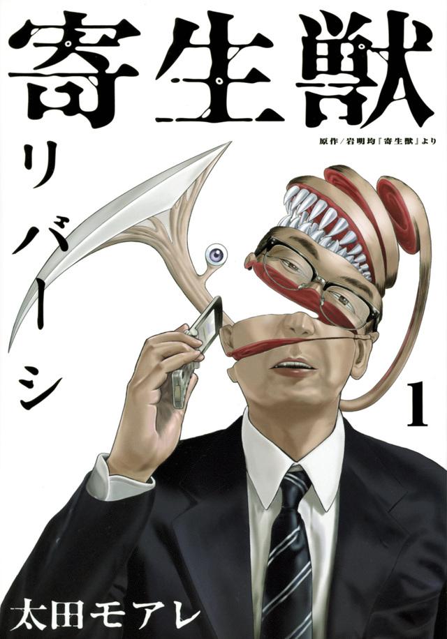 『寄生獣リバーシ』書影