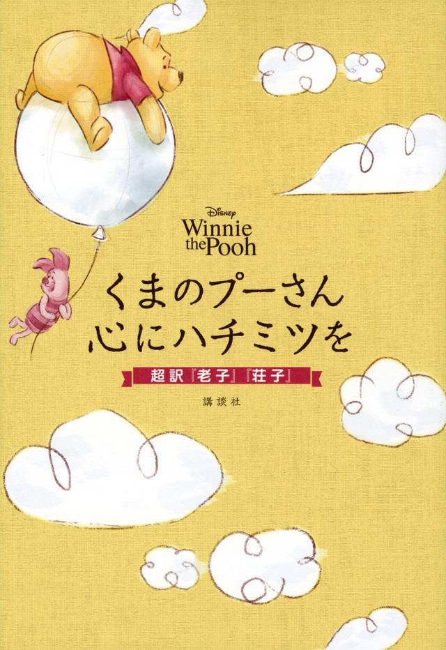 Disney Winnie the Pooh くまのプーさん 心にハチミツを 超訳『老子』『荘子』