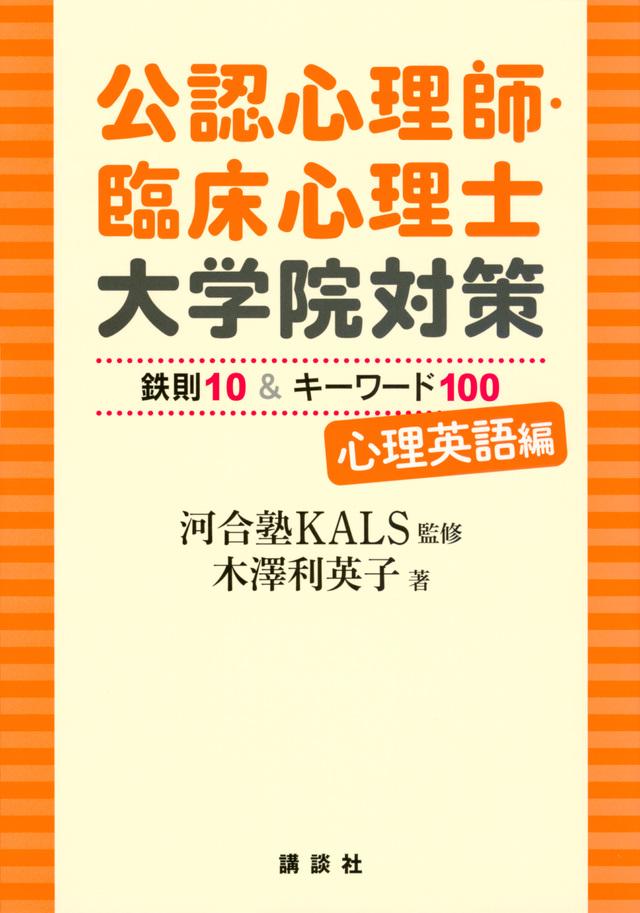 公認心理師・臨床心理士大学院対策 鉄則10&キーワード100 心理英語編