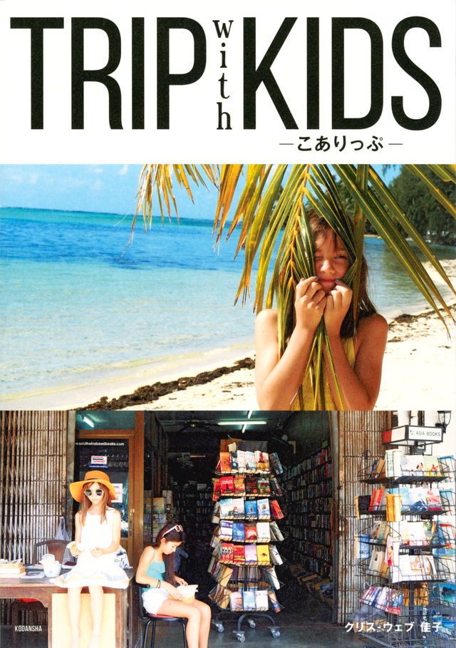 TRIP with KIDS -こありっぷ-