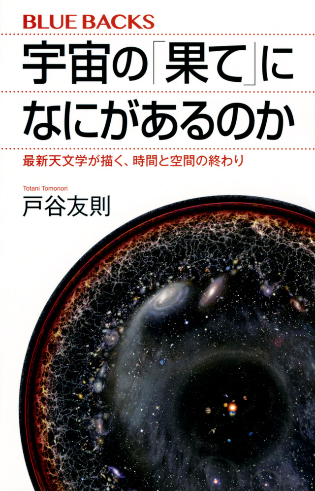宇宙の「果て」になにがあるのか 最新天文学が描く、時間と空間の終わり