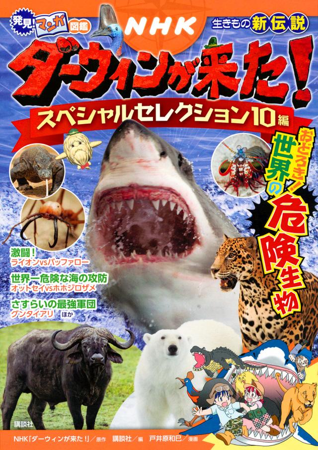 発見! マンガ図鑑 NHK ダーウィンが来た! スペシャルセレクション10編 おどろき! 世界の危険生物