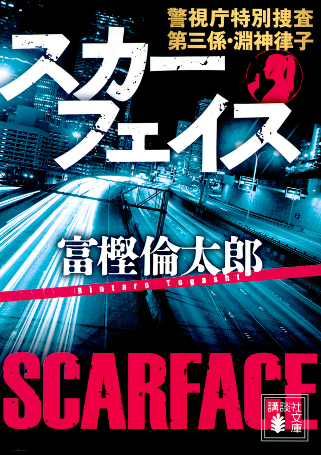 スカーフェイス 警視庁特別捜査第三係・淵神律子