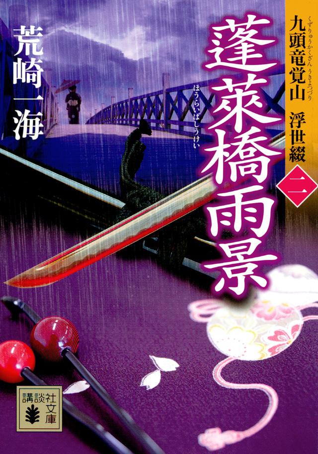 蓬莱橋雨景 九頭竜覚山 浮世綴(二)