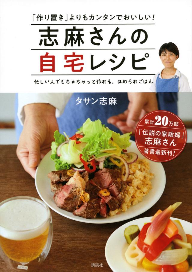 志麻さんの自宅レシピ「作り置き」よりもカンタンでおいしい!