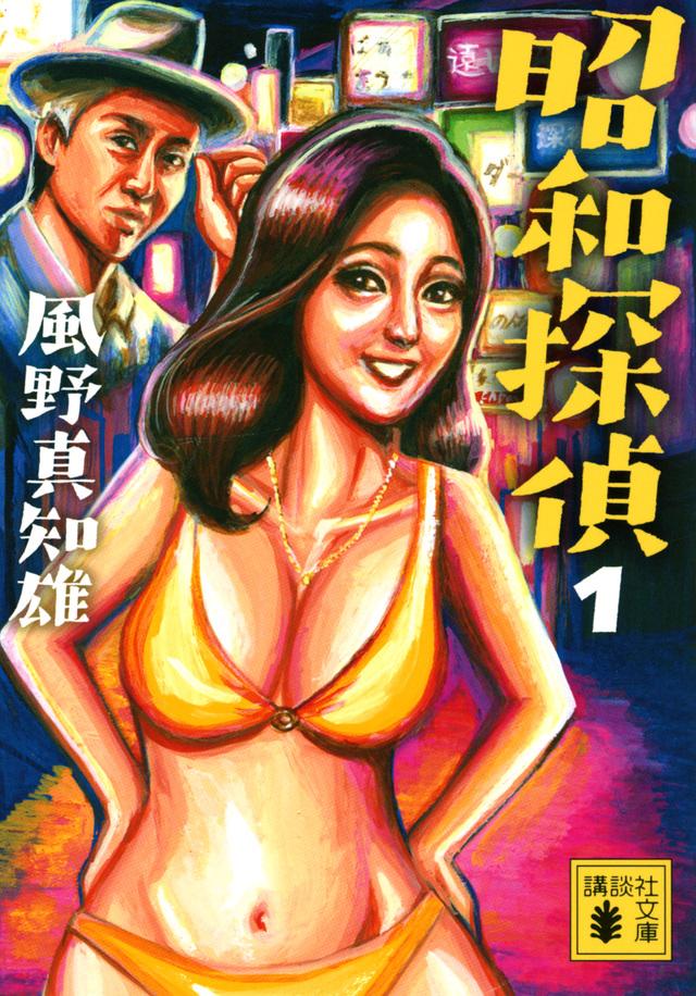 昭和探偵1