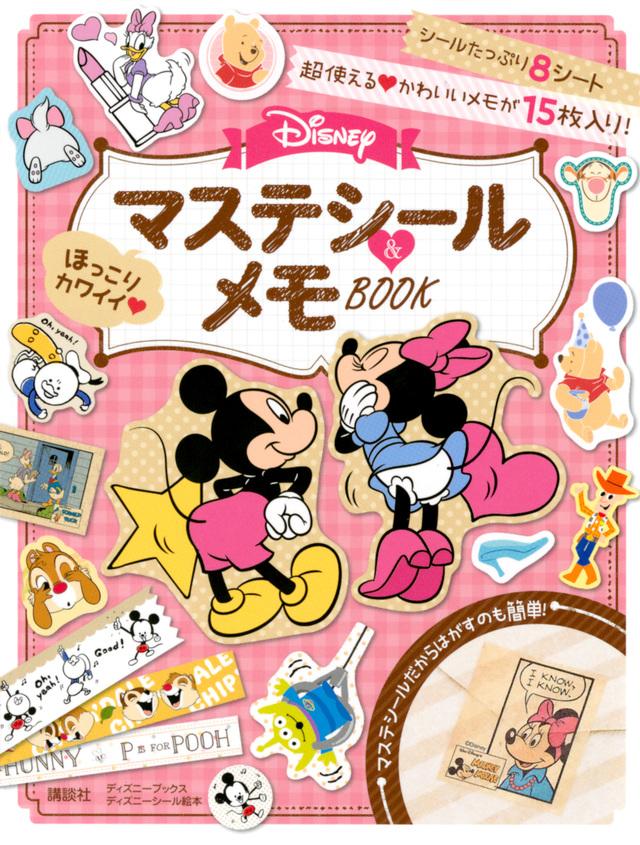 ほっこりカワイイ Disney マステシール&メモBOOK(ディズニーブックス)