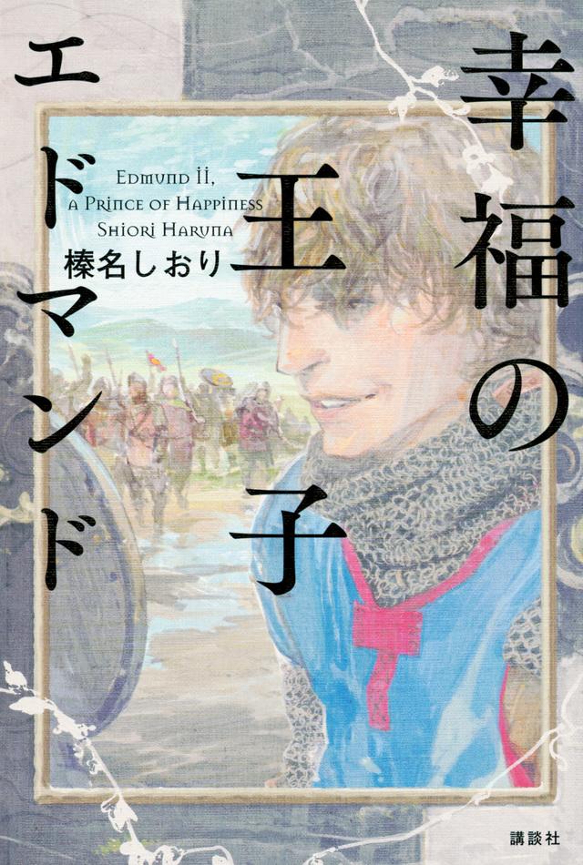 幸福の王子 エドマンド