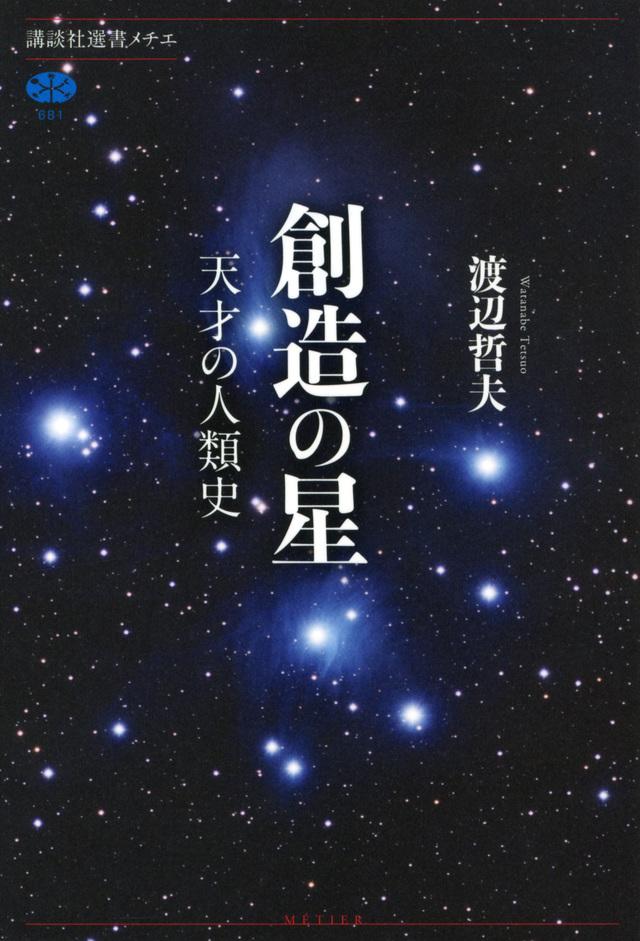 創造の星 天才の人類史