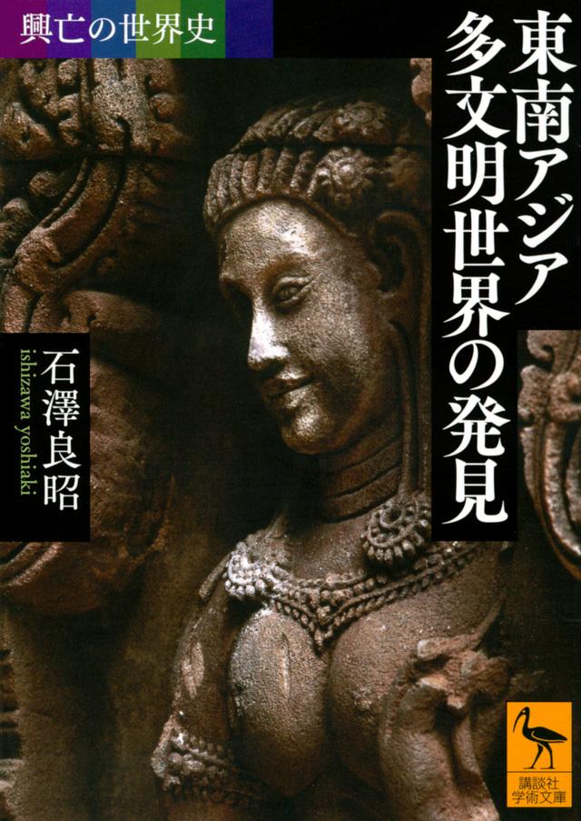 東南アジア 多文明世界の発見
