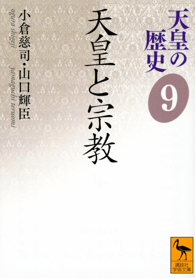 天皇の歴史9 天皇と宗教