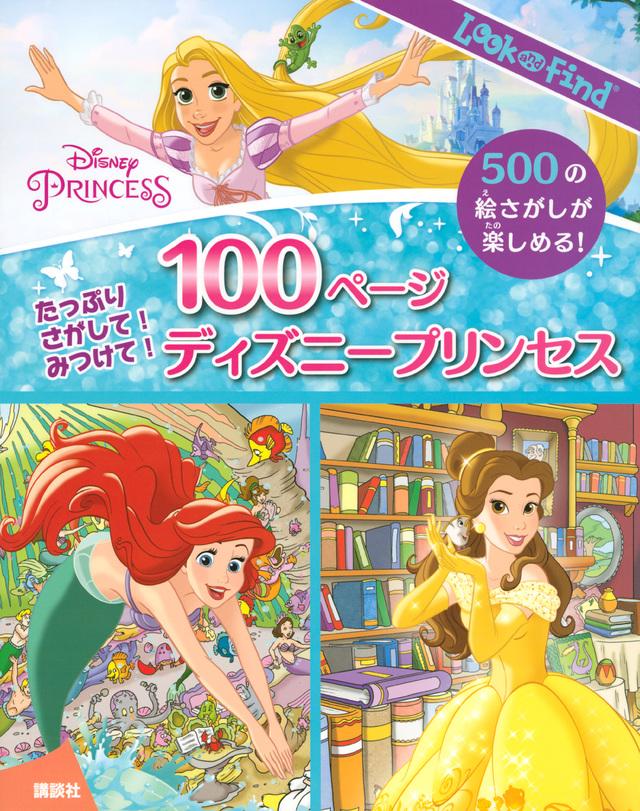 たっぷり さがして! みつけて! 100ページ ディズニープリンセス
