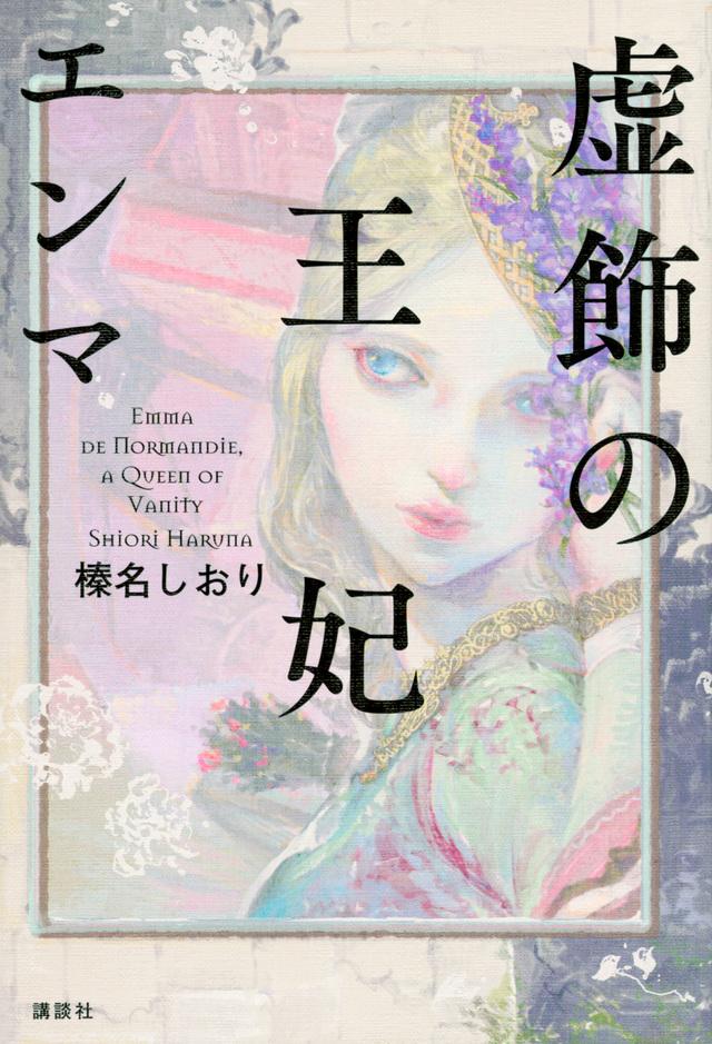 虚飾の王妃 エンマ